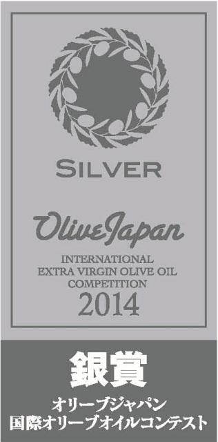 Medalla de Plata en Olive Japan 2.014 Competition (Japón). Silver Medal in Olive Japan